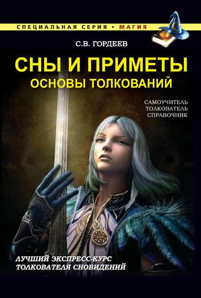 Сергей Гордеев Сны и приметы. Основы толкований энциклопедия необъяснимых явлений