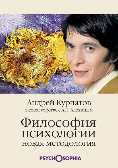 Андрей Курпатов — Философия психологии. Новая методология