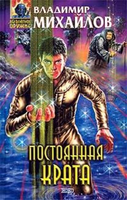 Владимир Михайлов — Постоянная Крата