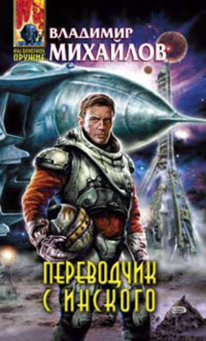 Владимир Михайлов — Переводчик с инского
