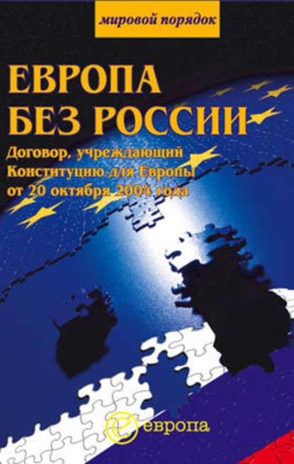 Сборник — Европа без России
