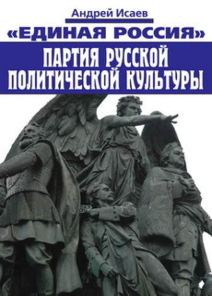 Андрей Исаев — Единая Россия – партия русской политической культуры