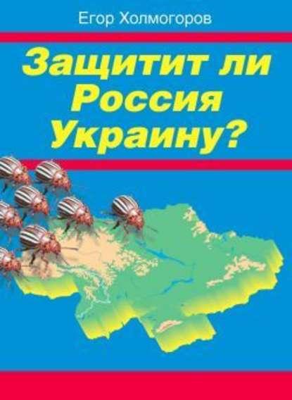 Егор Холмогоров — Защитит ли Россия Украину?