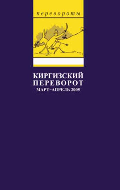 Павловский Глеб Киргизский переворот