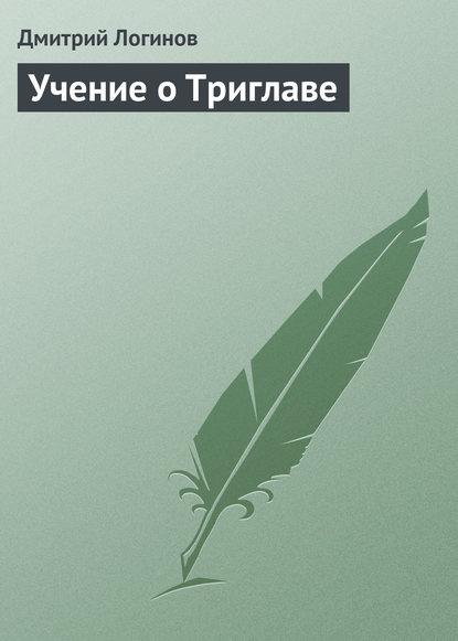 Фото - Дмитрий Логинов Учение о Триглаве дмитрий логинов рус есть дух