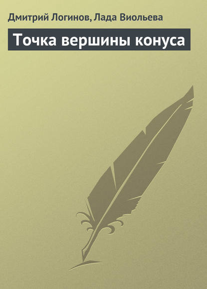 Фото - Дмитрий Логинов Точка вершины конуса дмитрий логинов рус есть дух