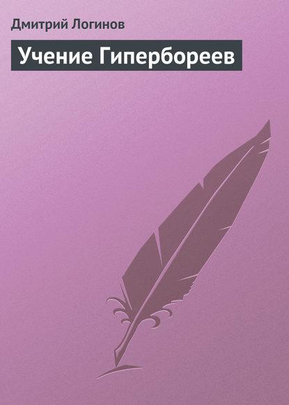 Фото - Дмитрий Логинов Учение Гипербореев дмитрий логинов рус есть дух