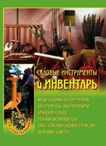 Наталья Александровна Передерей — Садовые инструменты и инвентарь