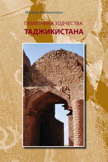 Памятники зодчества Таджикистана