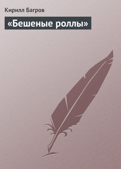 Кирилл Багров «Бешеные роллы» кирилл багров экзамен на выживание