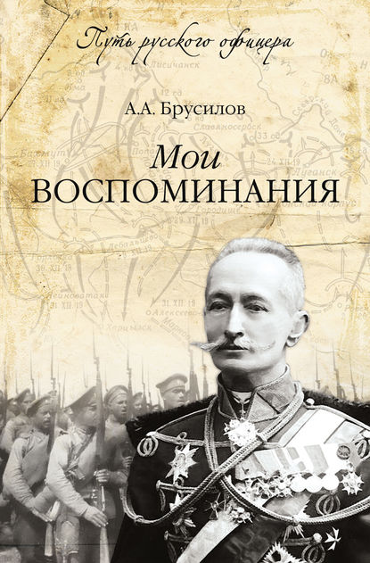 цена на Алексей Брусилов Мои воспоминания