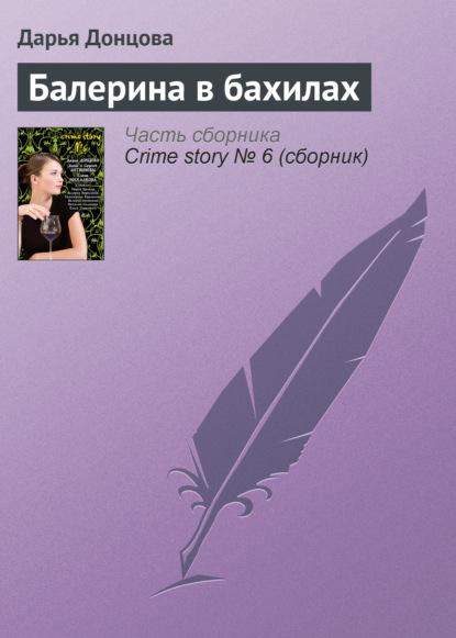 Дарья Донцова — Балерина в бахилах