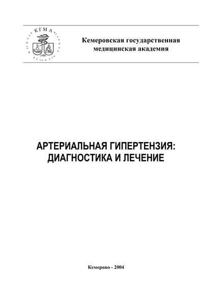 А. Т. Тепляков Артериальная гипертензия: диагностика и лечение акулиничев и т практические вопросы векторкардиоскопии