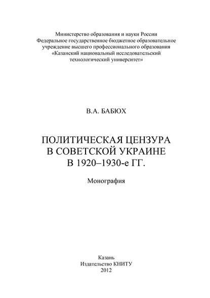 В. Бабюх Политическая цензура в советской Украине в 1920-1930-е гг.
