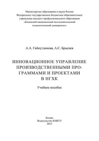 А. Брысаев Инновационное управление производственными программами и проектами в НГХК а брысаев инновационное управление производственными программами и проектами в нгхк