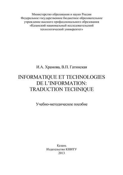 Informatique et Technologies de l'information: traduction technique
