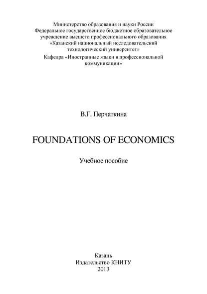 В. Перчаткина Foundations of Economics в перчаткина foundations of economics