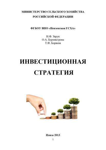 Т. Ф. Боряева Инвестиционная стратегия акулиничев и т практические вопросы векторкардиоскопии