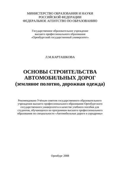 Л. Карташкова Основы строительства автомобильных дорог (земляное полотно, дорожная одежда)