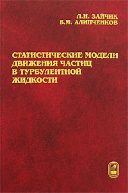 Леонид Зайчик Статистические модели движения частиц в турбулентной жидкости леонид зайчик статистические модели движения частиц в турбулентной жидкости