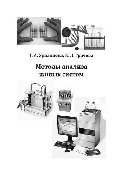 Екатерина Грачева Методы анализа живых систем