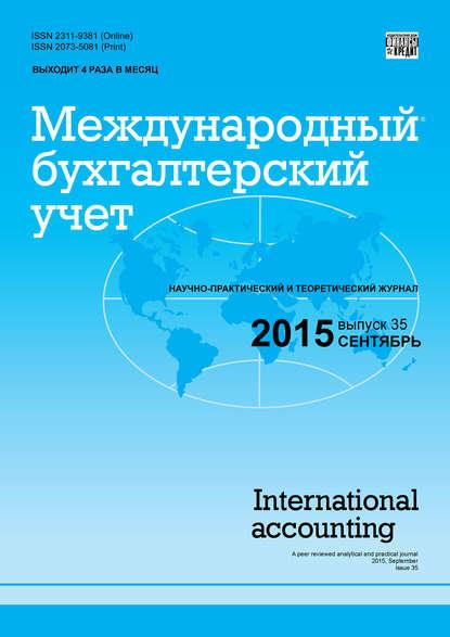 Фото - Группа авторов Международный бухгалтерский учет № 35 (377) 2015 группа авторов международный бухгалтерский учет 36 378 2015
