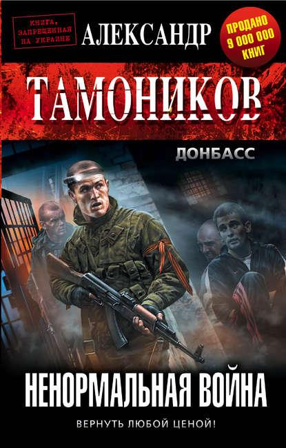 Александр Тамоников Ненормальная война