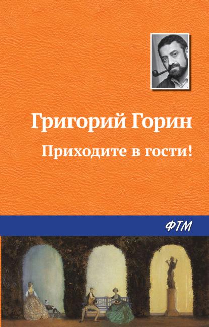 Григорий Горин — Приходите в гости!