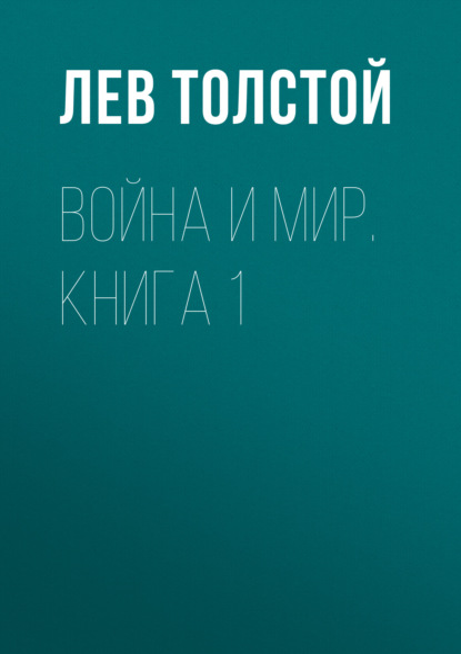Лев Толстой Война и мир. Книга 1 толстой л война и мир первый вариант романа