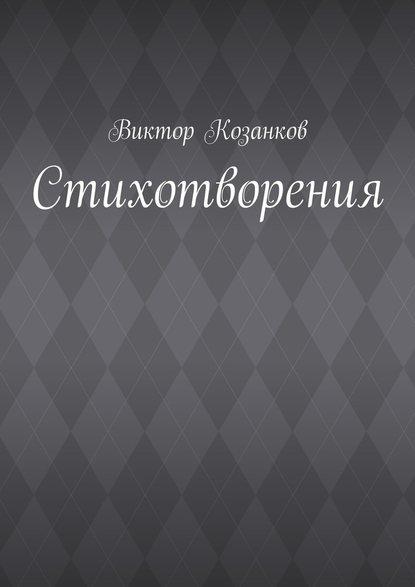 Виктор Сергеевич Козанков Стихотворения виктор сергеевич эрленеков зародыш мира колыбель