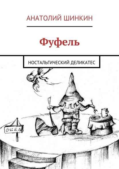Анатолий Шинкин Фуфель анатолий шинкин метеорит неоставляет пепла