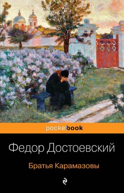 Федор Достоевский. Братья Карамазовы