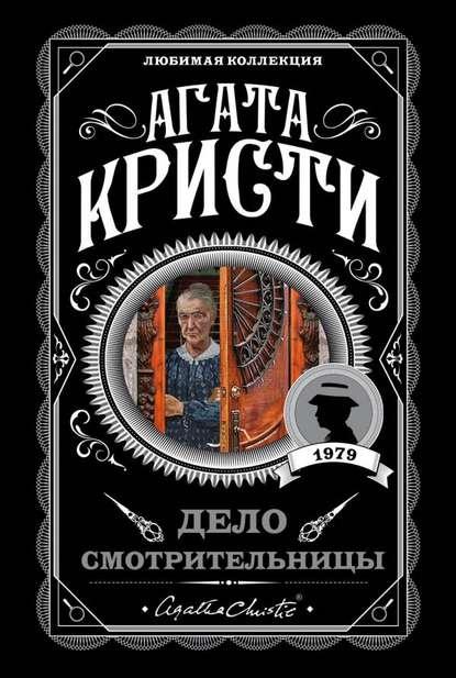 Агата Кристи. Дело смотрительницы (сборник)