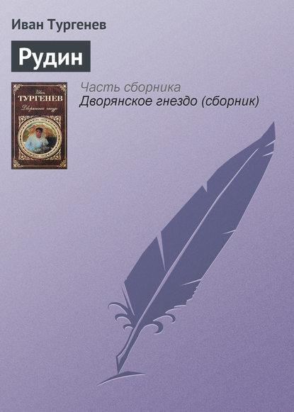Иван Тургенев Рудин и с тургенев рудин дым новь