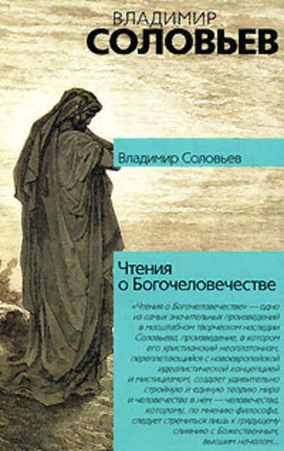 Владимир Сергеевич Соловьев — Чтения о Богочеловечестве