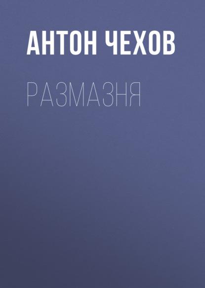Антон Чехов. Размазня