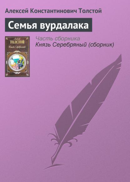 Алексей Толстой. Семья вурдалака