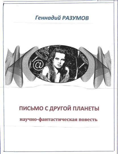 Геннадий Александрович Разумов — Письмо с другой планеты