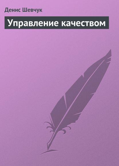 Денис Шевчук — Управление качеством