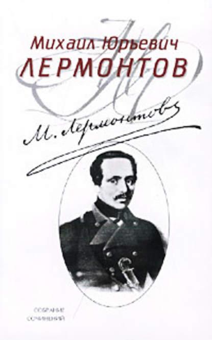Михаил Лермонтов. Княгиня Лиговская