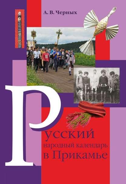 Русский народный календарь в Прикамье. Праздники