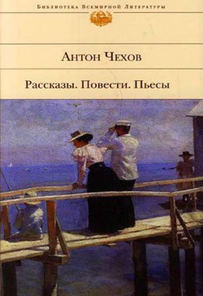 Антон Павлович Чехов — Пари