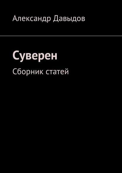 Александр Геннадьевич Давыдов Суверен. Сборник статей
