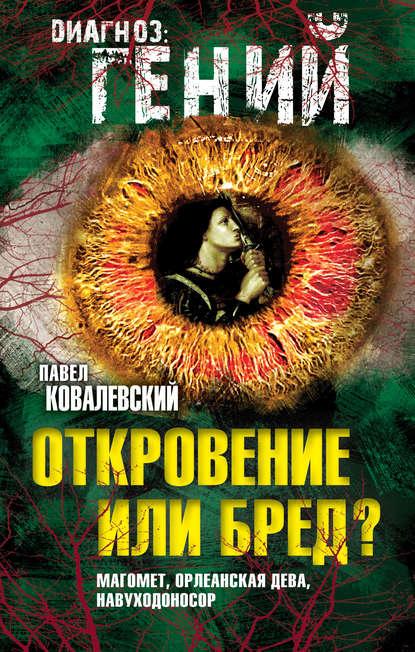 Павел Ковалевский — Откровение или бред? Магомет, Орлеанская дева, Навуходоносор