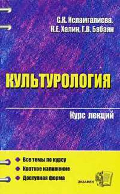 С. К. Исламгалиева — Культурология (конспект лекций)