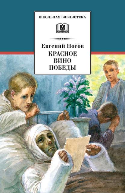Евгений Иванович Носов Красное вино Победы (сборник) цена 2017