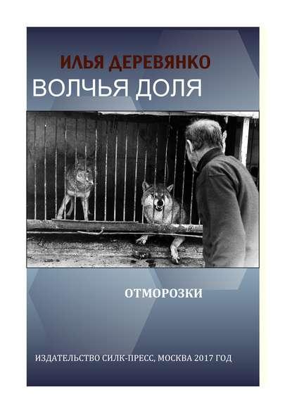 Отморозки - Илья Деревянко