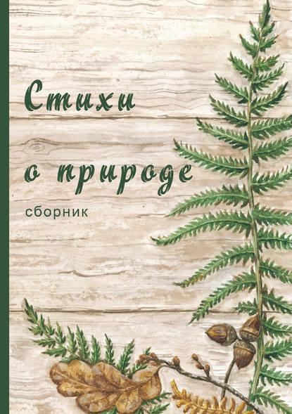 Коллектив авторов Стихи о природе (сборник) коллектив авторов афоризмы