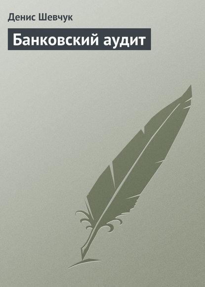 Банковский аудит
