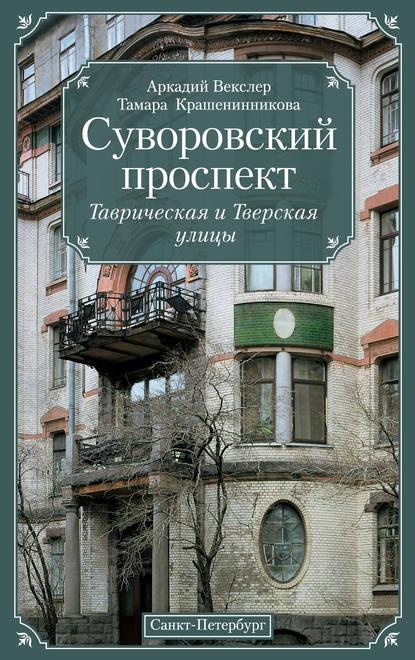 Тамара Крашенинникова Суворовский проспект. Таврическая и Тверская улицы